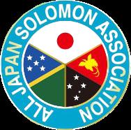 全国ソロモン会