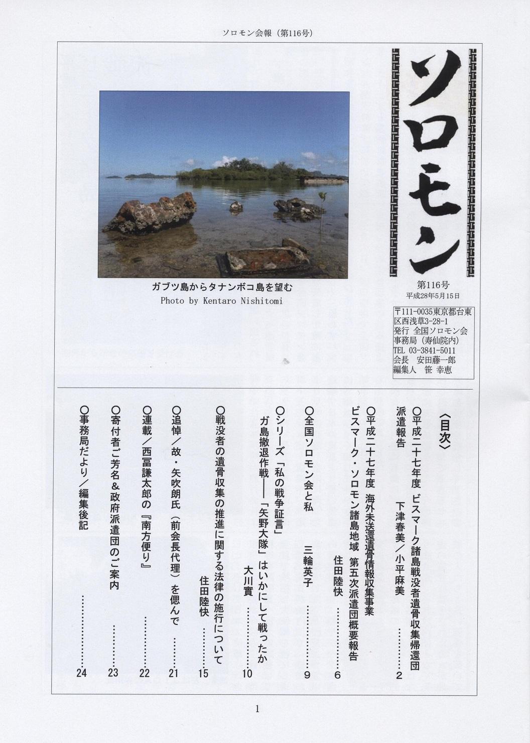 ソロモン会報116