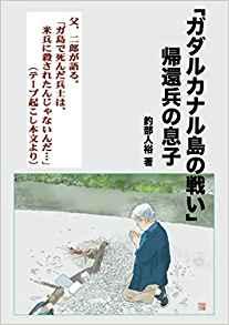 釣部会員出版書籍