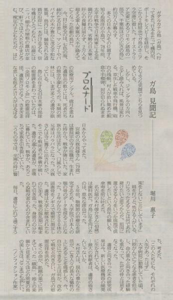 堀川記事1