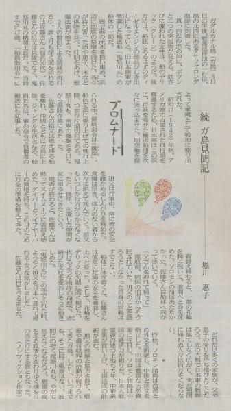 堀川記事2