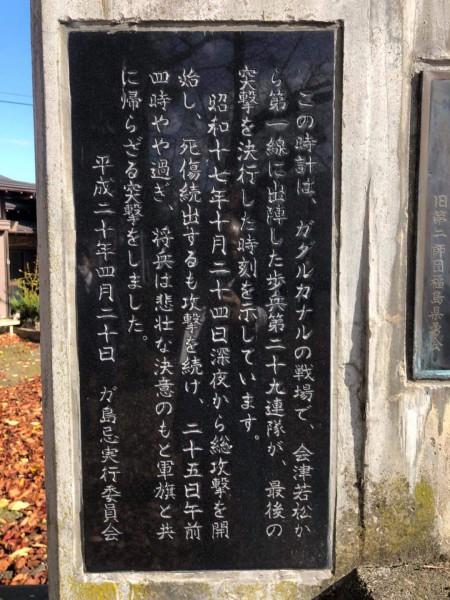 茨城連絡部福島慰霊(R2.11.14)⑥