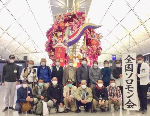 香港空港経由時集合写真(R2.1)