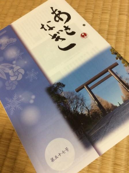 靖國神社崇敬奉賛会青年部「あさなぎ」会報(第57号)表紙