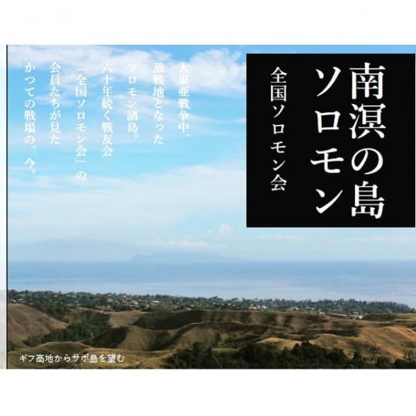 南溟の島ソロモン