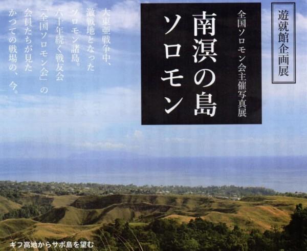 靖國神社遊就館企画展ポスター