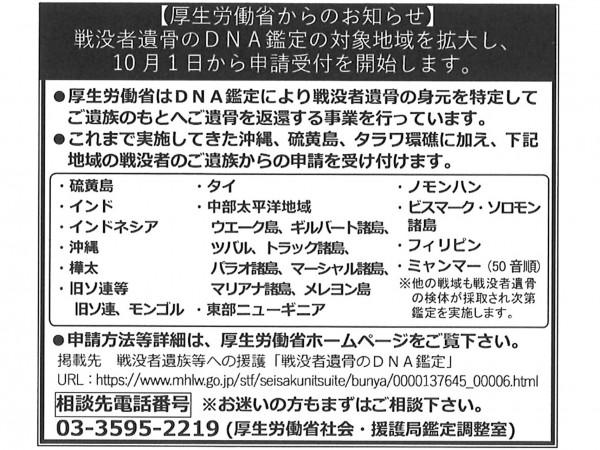 厚労省DNA鑑定お知らせ画像